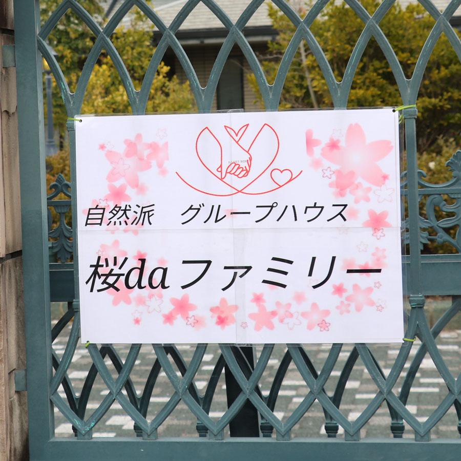 桜daファミリー